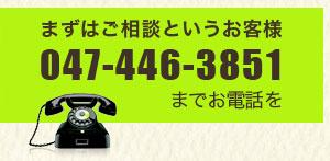 債務整理のお電話はこちら。